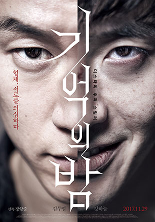 Korean film Forgotten to be released on Netflix in multiple countries