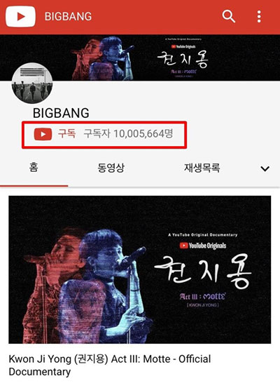 BIGBANG wins YouTube award for number of subscribers